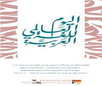 «كرمة بن هانئ» يطلق معرضا جماعيا لـ«فن الخط العربي»