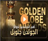 فيديوجراف| أهم المرشحين لجوائز «الجولدن جلوب» لعام 2020