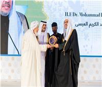 وزير التسامح الإماراتي يُسلّم «العيسى» جائزة تعزيز السِّلم
