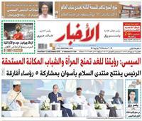 «الأخبار»| السيسي: رؤيتنا للغد تمنح المرأة والشباب المكانة المستحقة