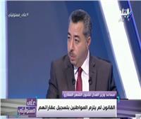 العدل: الشهر العقاري يحتاج لقاعدة بيانات عن الملكيات فى مصر