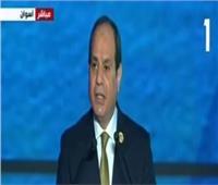 الرئيس السيسي يعلن انعقاد منتدى أسوان للسلام والتنمية سنوياً