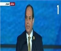 ننشر نص كلمة الرئيس السيسي في ختام منتدى أسوان للسلام