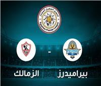 بث مباشر  مباراة الزمالك وبيراميدز في الدوري الممتاز