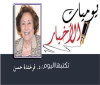 ليلة حرق ونهب مكتب جمال عبد الناصر