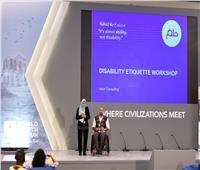 منتدى شباب العالم| ١٥ مليونا من ذوي الاحتياجات الخاصة يتحدون لتغيير الواقع