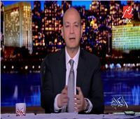 شاهد| عمرو أديب يطالب بمنح الجنسية المصرية للأجانب مقابل الاستثمار