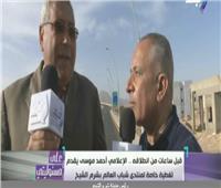 شاهد| رئيس مدينة شرم الشيخ: خطط جديدة لتطوير المناطق السياحية