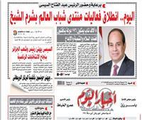 تقرأ في «أخبار اليوم»| انطلاق فعاليات منتدى شباب العالم بشرم الشيخ