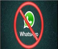 «واتساب» يتوقف عن العمل على ملايين الهواتف الذكية في هذا التوقيت