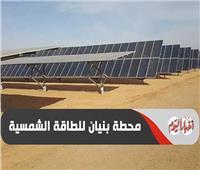 فيديوجراف| «بنبان».. أكبر محطة للطاقة الشمسية في مصر