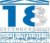 الأربعاء.. المركز القومي للترجمة يحتفل باليوم العالمي للغة العربية