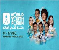 «منتدى شباب العالم» بنسخته الثالثة .. في عيون الصحافة العربية والعالمية