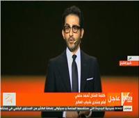 أحمد حلمي في منتدى شباب العالم: «أنا ابن 7 حضارات ..تحيا مصر»