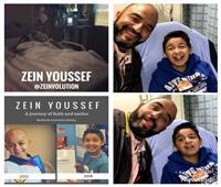 بروفايل| الطفل زين.. قصة ملهمة في مكافحة السرطان «فيديو وصور»