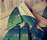 آخر مهلة لتظلمات «بطاقات التموين» اليوم