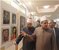 اليوم| المعاهد الأزهربة تفتتح المعرض الفني الأول للموهوبين والمبتكرين
