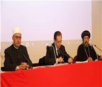 عيّاد: وثيقة الأخوة الإنسانية أسهمت في نشر الفهم الصحيح للأديان