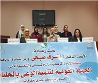 انطلاق المؤتمر للحملة القومية لتنمية الوعي بالمحليات بالإسكندرية