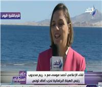 برلمانية تونسية: تنظيم منتدي شباب العالم دليل عظمة مصر