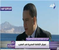سياسي مغربي: أشعر بالانبهار بالمشاريع والإنجازات التي تحققت فى ربوع مصر