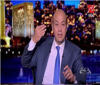 فيديو| عمرو أديب: «اردوغان بلطجي .. وتميم ارهابي»