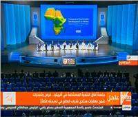 بث مباشر| جلسة أفاق التنمية المستدامة بأفريقيا بمنتدى شباب العالم