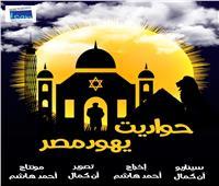 «حواديت يهود مصر» يفوز بجائزتي أفضل فيلم وسيناريو