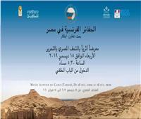 وزير الآثار والسفير الفرنسي يفتتحان معرضا للحفائر الفرنسية بالمتحف المصري