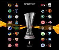 التفاصيل الكاملة لنتائج قرعة الدوري الأوروبي