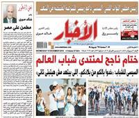 «الأخبار»| ختام ناجح لمنتدى شباب العالم