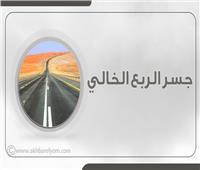إنفوجراف| «جسر الربع الخالي» الرابط بين السعودية وعمان