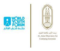 مرصد الأزهر يشيد بمنتدى شباب العالم ويثمن جهود السيسي في تمكين المرأة