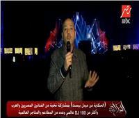 عمرو أديب عن فعاليات «ميدل ايست»: هناك حالة سعادة غير طبيعية