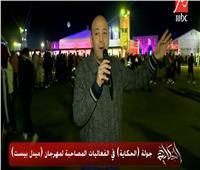 شاهد  تعليق عمرو أديب على مهرجان «الميدل بيست» في الرياض