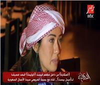 مسئولة المطاعم في «الميدل بيست»: فخورة بالتغيير الذي تشهده السعودية