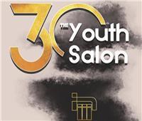 انطلاق الدورة الـ30 لصالون الشباب بـ«قصر الفنون».. الإثنين