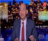 شاهد  عمرو أديب يوجه التحية للرئاسة التونسية