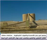 فيديو| أهالي أبو زعبل يصرخون من مصنع الأسمدة: «أدخنة سامة تدمر الصحة»