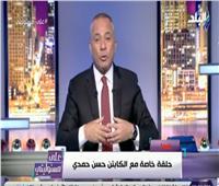 فيديو| أحمد موسى: الأهلى تفوق على ريال مدريد في عهد حسن حمدي