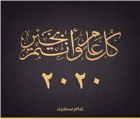 الإفتاء تهنئ متابعيها بالعام الجديد