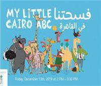 فيديو| «فسحتنا في القاهرة» كتاب مهم للأطفال صدر بالعربية والإنجليزية