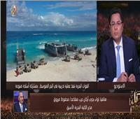 مدير الكلية البحرية الأسبق: قواتنا قادرة على رد أي اعتداء