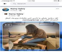 زوجك بطل.. رسالة رامي صبري لنانسي عجرم بعد واقعة الفيلا