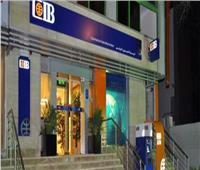 البنك التجاري الدولي يوافق على زيادة رأس المال المصدر والمدفوع