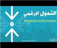 فيديو| خبير: التحول الرقمي ركيزة الإصلاح الإداري