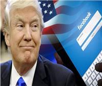 «فيسبوك» يعترف بدوره في انتخاب ترامب