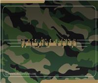 انفوجراف  خريطة القواعد العسكرية الأمريكية بالعراق