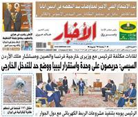 «الأخبار»| السيسي: حريصون على وحدة واستقرار ليبيا ووضع حد للتدخل الخارجي