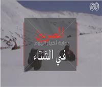 فيديو| «خمسة فرفشة».. تعرف على أنواع الناس في الشتاء